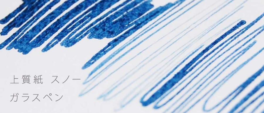Kyo no oto Tintenglas Aonibi Blau