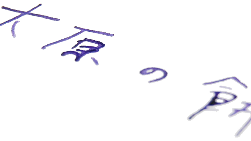 Japanisches Schriftbild